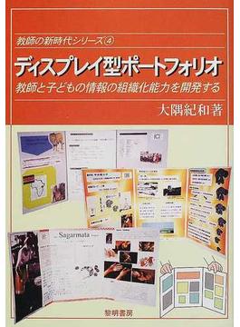 ディスプレイ型ポートフォリオ 教師と子どもの情報の組織化能力を開発する