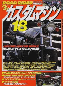 Theカスタムマシン 18 264台のカスタムバイクが大集合!!