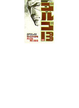 ゴルゴ13 68 (SPコミックス)(SPコミックス)