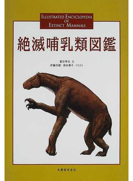 絶滅哺乳類図鑑