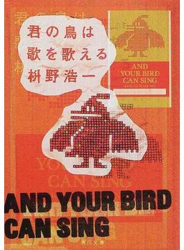 君の鳥は歌を歌える(角川文庫)
