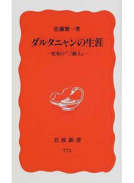 ダルタニャンの生涯 史実の『三銃士』(岩波新書 新赤版)