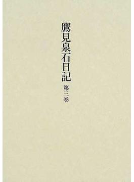 鷹見泉石日記 第3巻