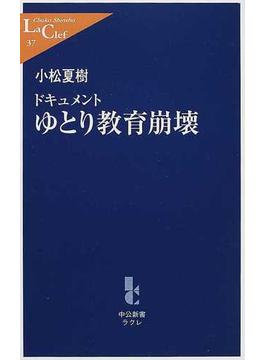 ドキュメントゆとり教育崩壊(中公新書ラクレ)