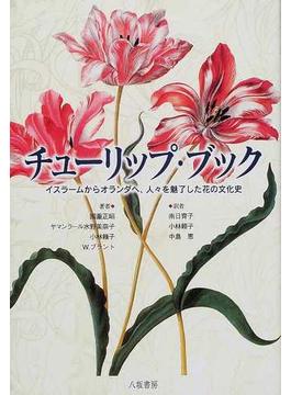 チューリップ・ブック イスラームからオランダへ、人々を魅了した花の文化史