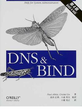 DNS&BIND 第4版