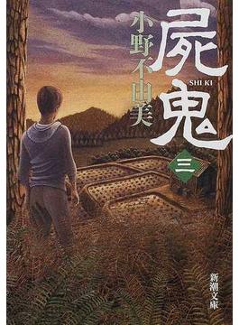 屍鬼 3(新潮文庫)