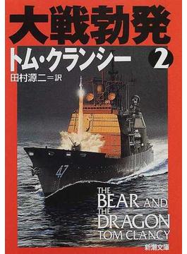 大戦勃発 2(新潮文庫)