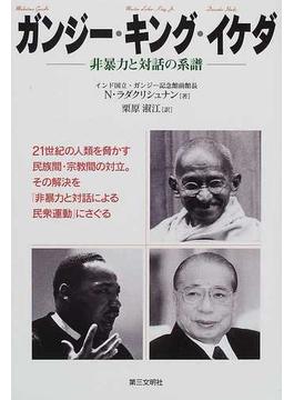 ガンジー・キング・イケダ 非暴力と対話の系譜