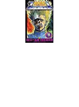 樹海少年ZOO1(ずーいち) 9巻セット