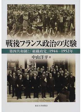 戦後フランス政治の実験 第四共和制と「組織政党」1944−1952年