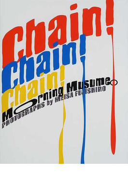 Chain!Chain!Chain! モーニング娘。写真集