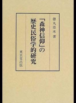 「森神信仰」の歴史民俗学的研究