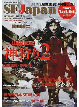 SF Japan Vol.04(西暦2002年春季号) 特集:山田正紀神狩り2