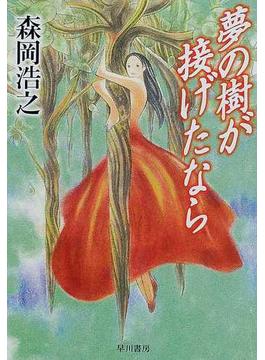 夢の樹が接げたなら(ハヤカワ文庫 JA)