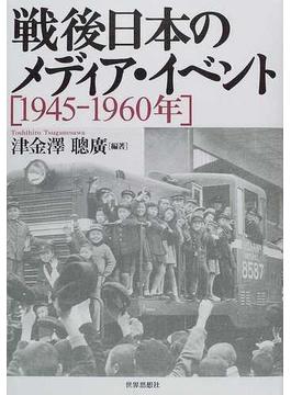 戦後日本のメディア・イベント 1945−1960年