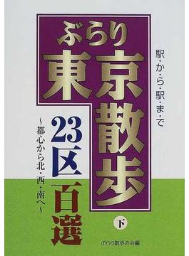 ぶらり東京散歩23区百選 駅から駅まで 下 都心から北・西・南へ