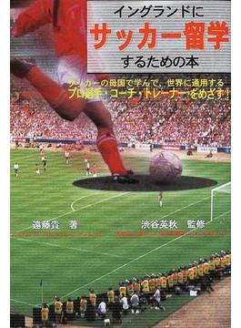 イングランドにサッカー留学するための本