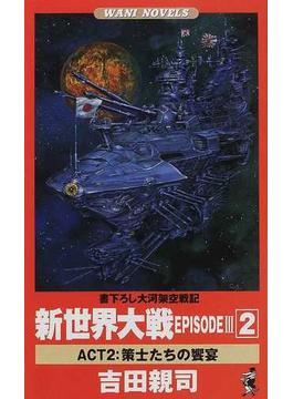新世界大戦 Episode3act:2 策士たちの饗宴(ワニの本)