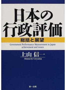 日本の行政評価 総括と展望