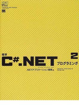標準C#.NETプログラミング Visual Studio.net 2 .NETアプリケーション開発編