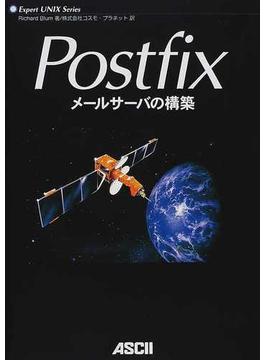 Postfixメールサーバの構築