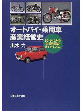 オートバイ・乗用車産業経営史 ホンダにみる企業発展のダイナミズム
