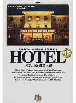 ホテル 18(小学館文庫)
