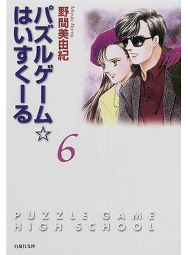 パズルゲーム☆はいすくーる 第6巻(白泉社文庫)