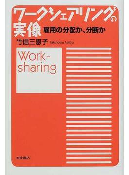 ワークシェアリングの実像 雇用の分配か、分断か