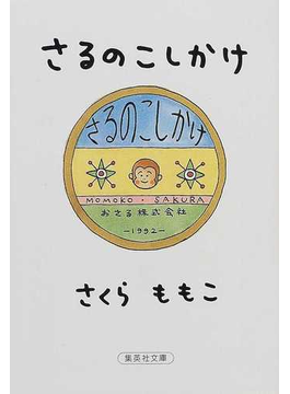 さるのこしかけ(集英社文庫)