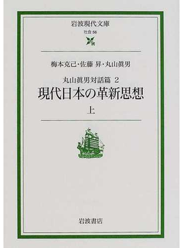 現代日本の革新思想 丸山真男対話篇 2 上(岩波現代文庫)