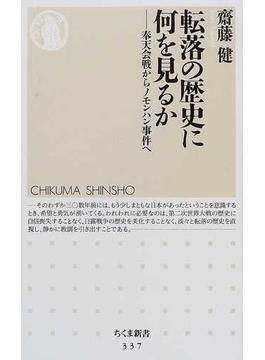 転落の歴史に何を見るか 奉天会戦からノモンハン事件へ(ちくま新書)