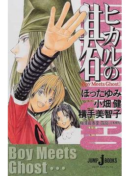 ヒカルの碁 Boy meets ghost(JUMP J BOOKS(ジャンプジェーブックス))