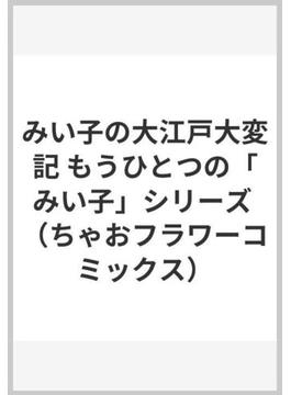 みい子の大江戸大変記 もうひとつの「みい子」シリーズ