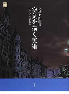 空気を描く美術 小林七郎画集