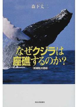 なぜクジラは座礁するのか? 「反捕鯨」の悲劇