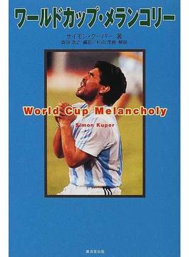 ワールドカップ・メランコリー