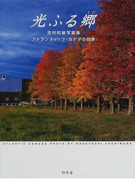 光ふる郷 アトランティック・カナダの四季 吉村和敏写真集