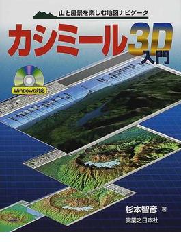 カシミール3D入門 山と風景を楽しむ地図ナビゲータ