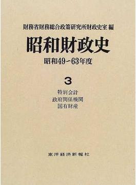 昭和財政史 昭和49〜63年度 第3巻 特別会計・政府関係機関・国有財産