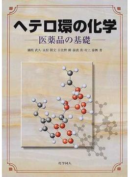 ヘテロ環の化学 医薬品の基礎