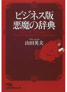 ビジネス版悪魔の辞典(日経ビジネス人文庫)
