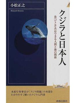 クジラと日本人 食べてこそ共存できる人間と海の関係