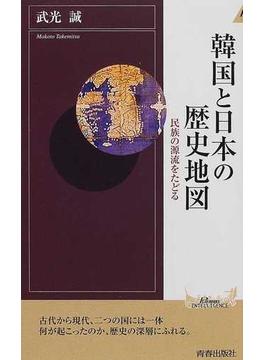 韓国と日本の歴史地図 民族の源流をたどる