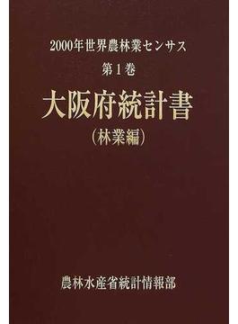 世界農林業センサス 2000年第1巻林業編27 大阪府統計書