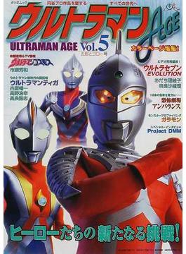ウルトラマンAGE Vol.5 映画『ウルトラマンコスモス2』速報!