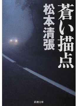 蒼い描点 改版の通販/松本 清張 ...