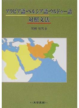 アラビア語・ペルシア語・ウルドゥー語対照文法