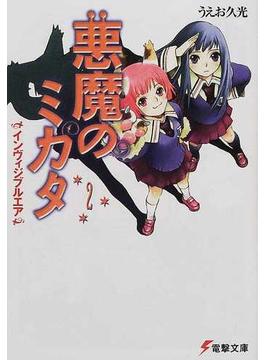 悪魔のミカタ 2 インヴィジブルエア(電撃文庫)